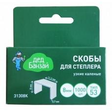 Скобы для степлера ДЕД БАНЗАЙ 11,3*6*0,7мм 1000шт тип 53 узкие каленые (300шт/кор)